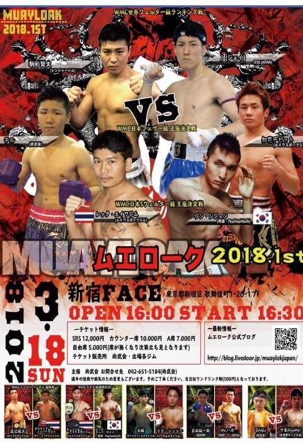 キックボクシング観戦