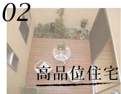maeken高品位住宅